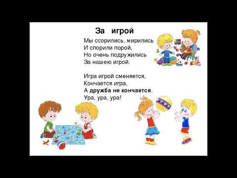 """В.Берестов """"За игрой"""""""