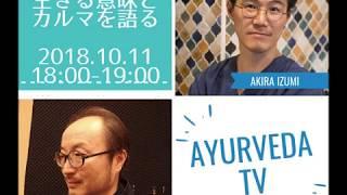 """【AYURVEDA TV】生と死に向き合う治療家が""""生きる意味""""と""""カルマ""""を語る!"""