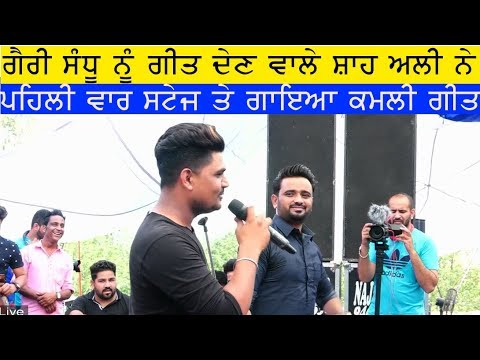 Masha Ali And Shah Ali Live Kamli Jehi Latest Punjabi Songs 2018