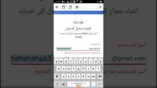 انشاء حساب جوجل مجانا للدخول على ج…