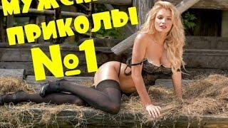 Мужские приколы+18!! Это Россия нарезка приколов Декабрь 2016!!!