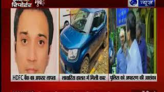 HDFC Vice President missing | मुंबई में एचडीएफसी के वाइस प्रेसिडेंट 4 दिनों से लापता