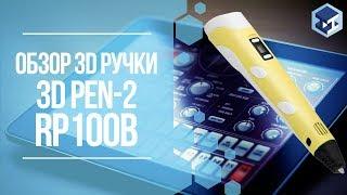ОБЗОР НА 3D РУЧКУ 3DPEN-2. 3Д ТОЙ.
