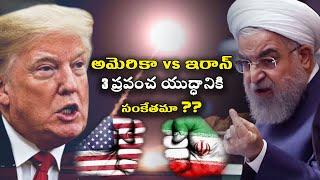 ఇరాన్ vs అమెరికా 3ప్రపంచ యుద్ధానికి సంకేతమా!    Iran VS America   Is it world War3 ??