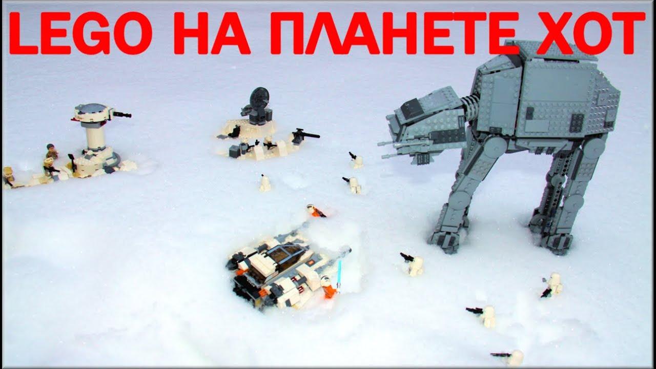 Лего звездные войны на планете хот картинки из игры черепашки ниндзя 2007