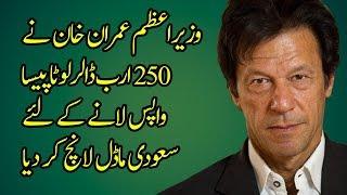 Prime Minister Imran Khan is Bringing Back Looting Money Using Saudi Plan