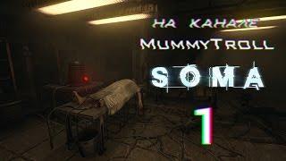 SOMA (1 серия). Травма головного мозга.