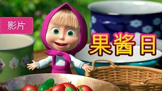 NEW📽玛莎和熊 🥕🍏 果酱日 🍓🍒 (6 集) 🐻👱♀️Masha and the Bear😊儿童动画片