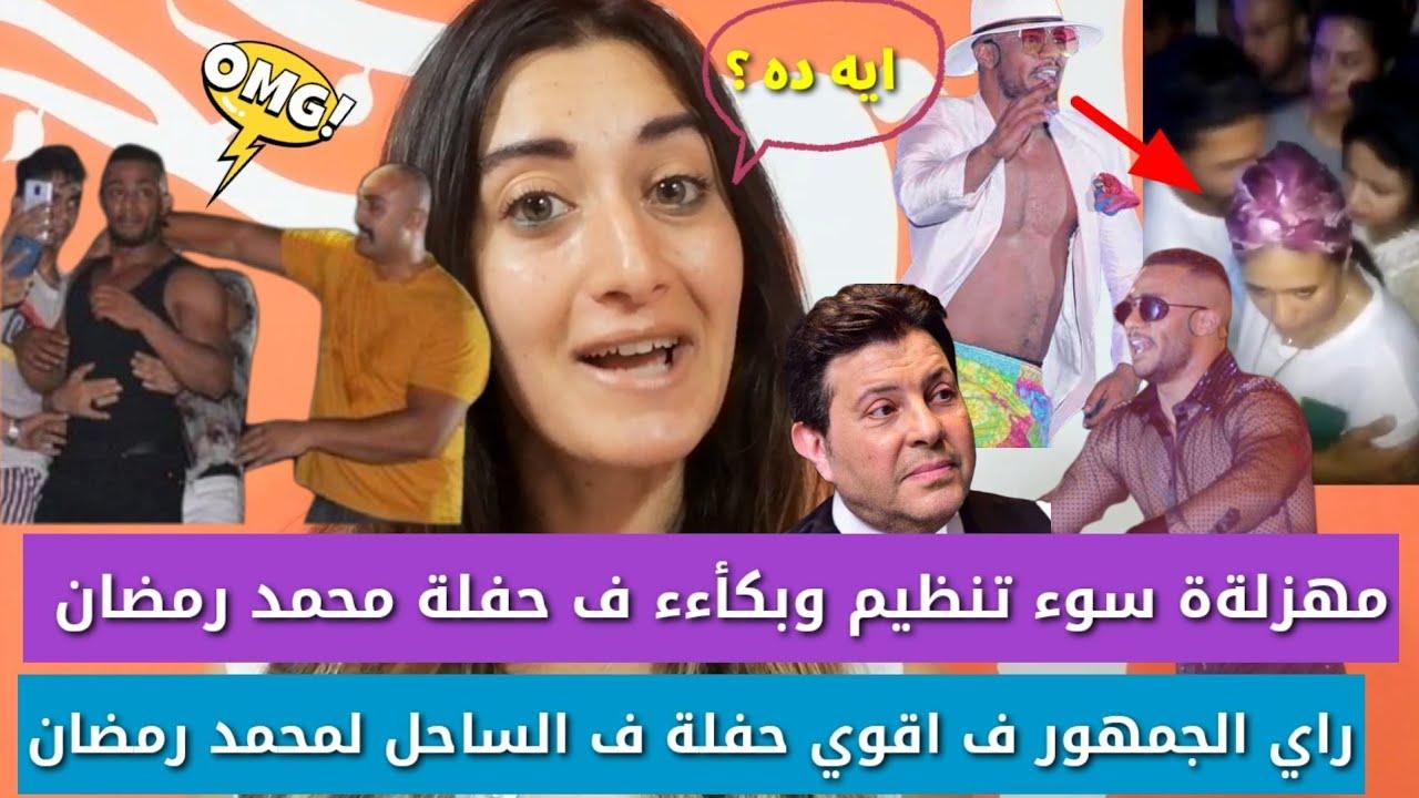 حفلة محمد رمضان ف الساحل وانتقادات بسبب التنظيم ولقطات وراي الجمهور من داخل الحفلة