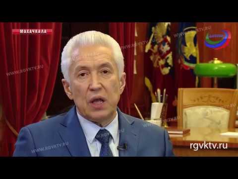 Обращение врио главы Дагестана Владимира Васильева к жителям республики