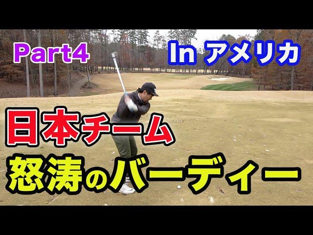 【反撃だ】日本チームバーディー量産でアメリカ人を倒す!【アメリカゴルフ旅】 Part4