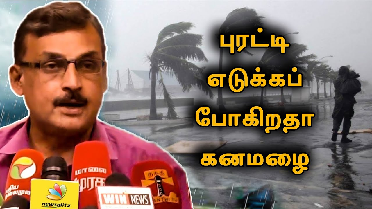 புரட்டி எடுக்கப் போகிறதா கனமழை | Vanilai Arikkai | Britain Tamil Broadcasting | வானிலை