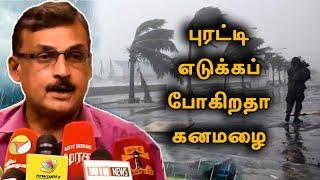 புரட்டி எடுக்கப் போகிறதா கனமழை   Vanilai Arikkai   Britain Tamil Broadcasting   வானிலை