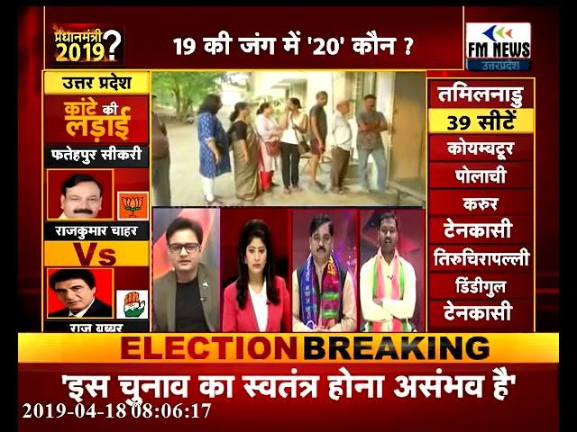 ११ अप्रैल २०१९ वोटिंग डे - AK MISHRA स्पेशल एनालिसिस|| PART - 3
