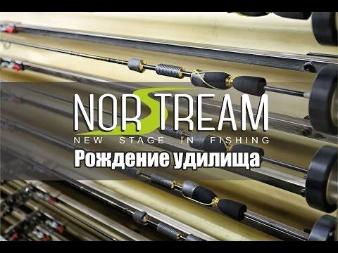Norstream. Рождение удилища. Производство спиннингов