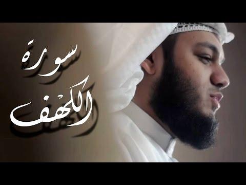 سورة الكهف - من أروع تلاوات القارئ محمد النقيب