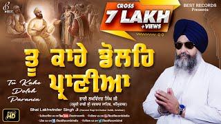 Tu Kaahe Doley Praniya - Bhai Lakhwinder Singh Ji - New Shabad Gurbani kirtan 2021- Best Records