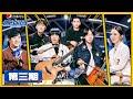 ENG SUB【明日之子SUPERBAND】完整版第3期:1v1对战升级,3人乐团诞生