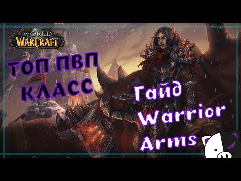 ПвП гайд Армс Вар 9.0.2   Arms Warrior guide PvP WOW Shadowlands 9.0.2.