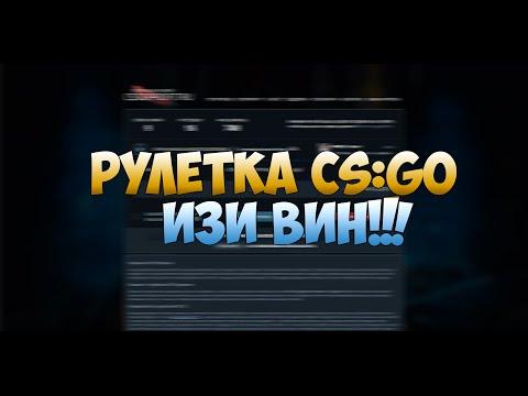 Рулетка CS:GO [ИЗИ ВИН^^]