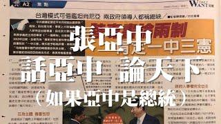 052019 訪 張亞中:話亞中 論天下 -- 如果亞中是總統(100%版 )