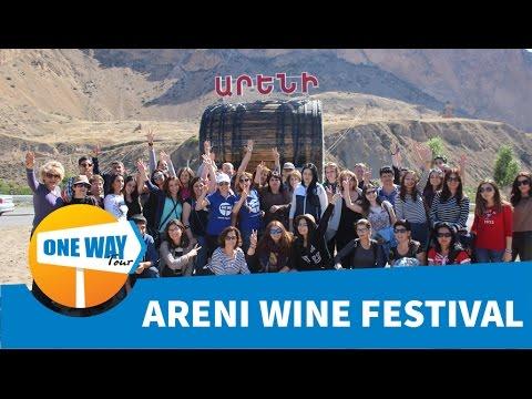 Տուր դեպի Արենի գինու փառատոն - ONE WAY TOUR TO Areni wine festival