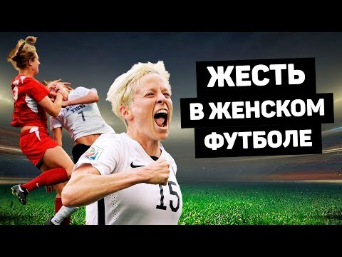 Футболистка ИЗБИЛА СОПЕРНИЦУ!