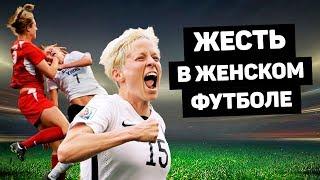 Футболистка ИЗБИЛА СОПЕРНИЦУ! Грязная игра в женском футболе. Футбольный топ. @120 ЯРДОВ
