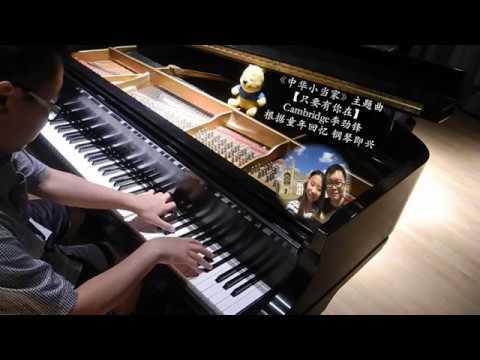 中华一番OP3【君さえいれば】钢琴版 piano by Cambridge李劲锋