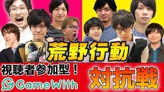 【荒野行動】視聴者も参加可能! GameWith実況者大集合の対抗戦ライブ!【さよドラ】