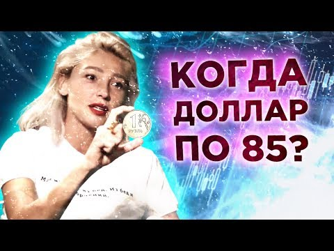 Доллар по 85 рублей, падение цен на жилье и россияне без сбережений / Новости экономики