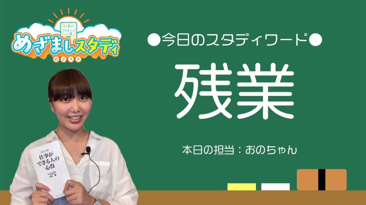 2021/1/4【めざましスタディ】「残業」(小山昇の書籍「仕事ができる人の心得」より