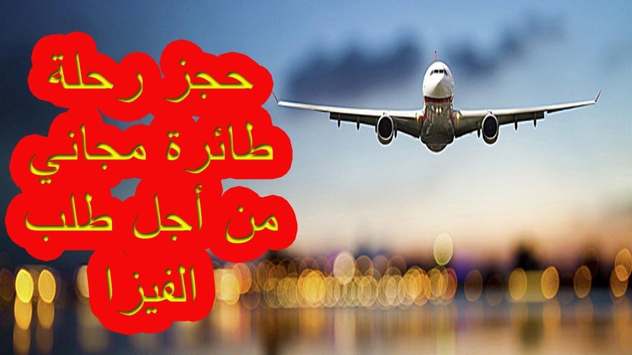 حجز تدكرة طيران لطلب الفيزا مجانا Youtube