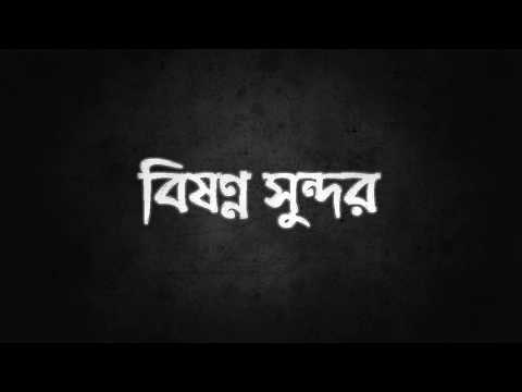 Popeye (Bangladesh) - Bishonno Shundor (বিষণ্ণ সুন্দর) Official Lyrics Video