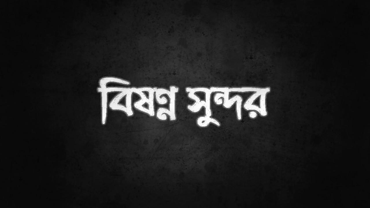 popeye-bangladesh-bishonno-shundor-bisanna-sundara-official-lyrics-video-popeye-bangladesh