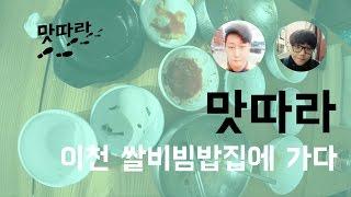 [맛따라] 두 남자, 경기도 성남 맛집 이천 쌀비빔밥집…