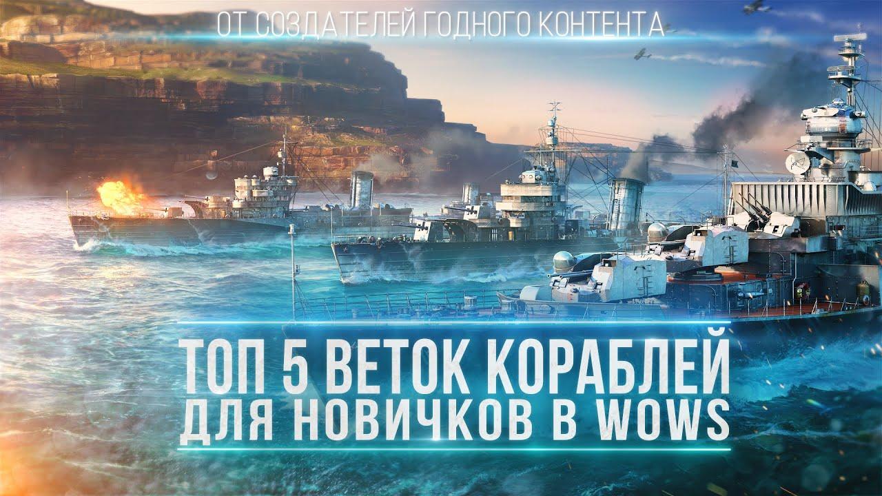 Топ 5 веток для НОВИЧКОВ в World of WarShips
