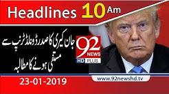 News Headlines | 10:00 AM | 23 January 2019 | 92NewsHD