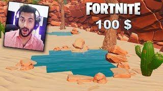 فورتنايت : خلص ماب الصحراء ولك 100$