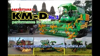 SAKPATTANA combine harvester in Cambodia/World's  Agricultural  Machinery