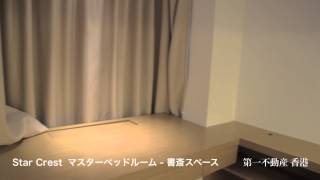 Star Crest 星域軒 スター・クレスト-2015/Apr