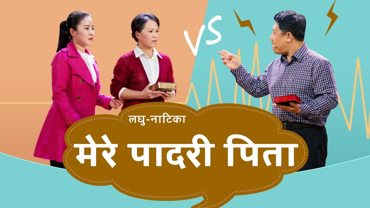 Hindi Christian Show | मेरे पादरी पिता | A Debate on the Bible in a Family (Skit)