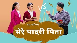 Hindi Christian Variety Show | मेरे पादरी पिता | A Debate on the Bible in a Family (Skit 2018)