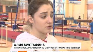 Прославленная гимнастка Алия Мустафина приступила к тренировкам в Пензе