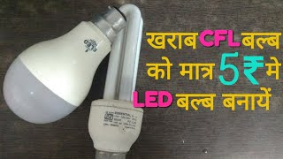 CFL Bulb Convert To LED Bulb ...!! By Easy To Electric