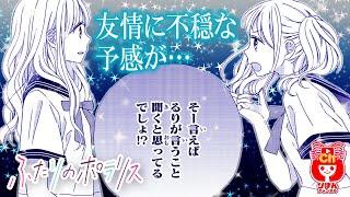 【少女漫画】深月がクラスになじめるよう、動き出した星は…!?   ふたりのポラリス  7月号最新話【マンガ動画】