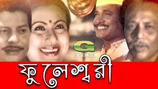 Bangla Movie | Fulesshori | ft Faruk, Atm Shmasuzzaman,Suchorita, and Ujjal