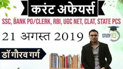 AUGUST 2019 Current Affairs in HINDI - 21 August 2019 - Daily Current Affairs for All Exams