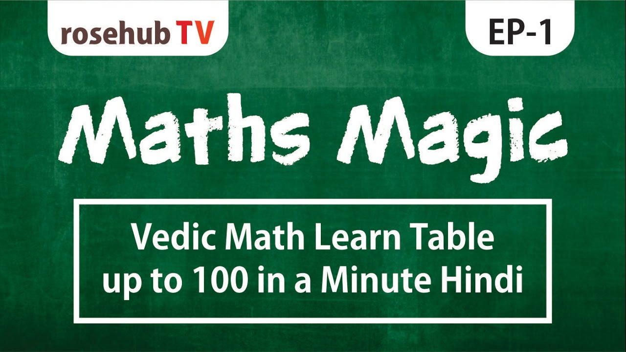 Vedic math learn table up to 100 in a minute hindi math magic vedic math learn table up to 100 in a minute hindi math magic ep1 youtube gamestrikefo Gallery