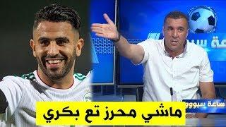 مصطفى معزوزي :محرز تع اليوم ماشي محرز تع 2017